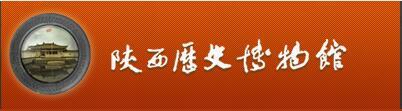 陕西省历史博物馆选择西安龙鸿原装发电机