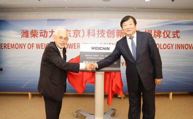 潍柴(东京)科技创新中心成立