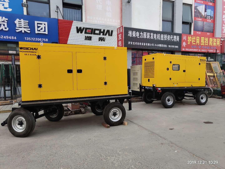 西安某军事院校50KW拖车型潍柴电力原装发电机组