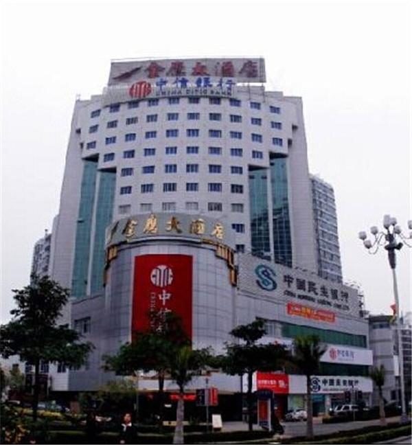 金鹰大酒店