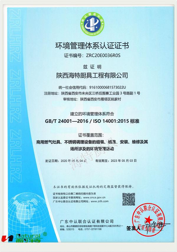 海特ManBetX万博体育app--环境管理体系认证证书