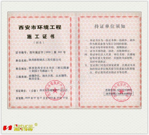 海特ManBetX万博体育app--西安市环境工程施工证书