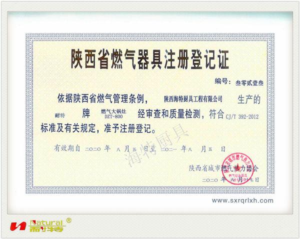 海特ManBetX万博体育app--陕西省燃气器具注册登记证