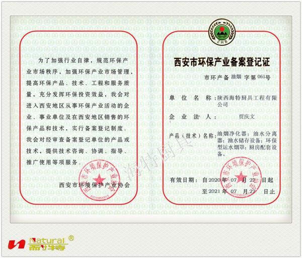 海特ManBetX万博体育app--西安市环保产业备案登记证