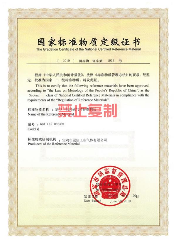国家标准物质定级证书 氮中一氧化碳气体