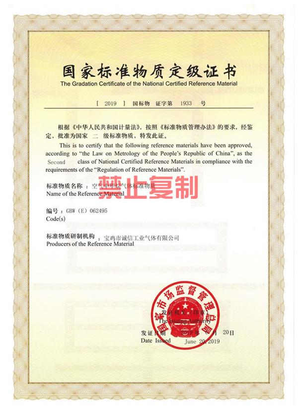 国家标准物质定级证书  空气中甲烷气体