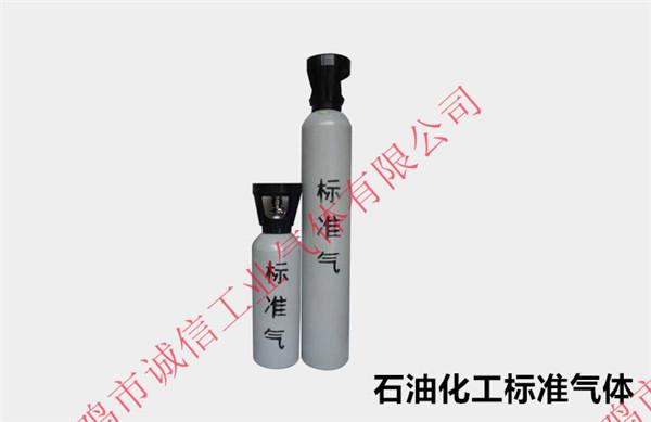 咸阳石油化工标准气体