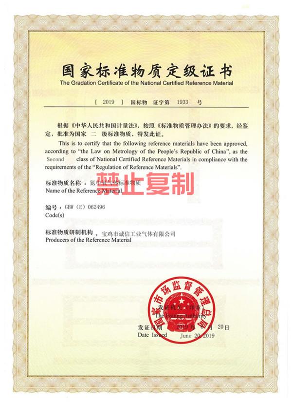 国家标准物质定级证书   氮中氧气体