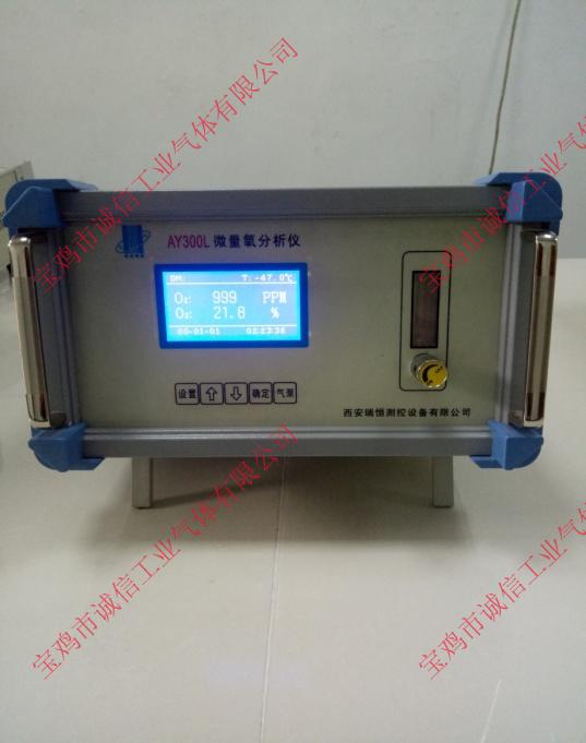 微量氧分析仪:AY300L
