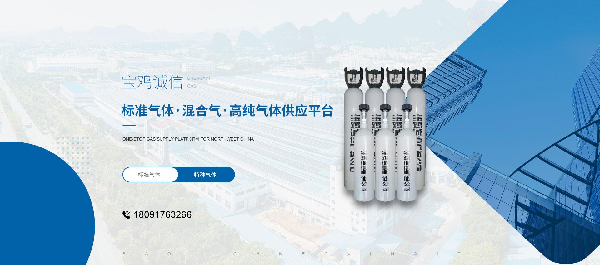陕西混合气体厂家