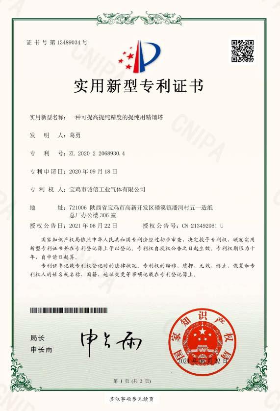 一种可提高纯精度的提纯用精馏塔证书