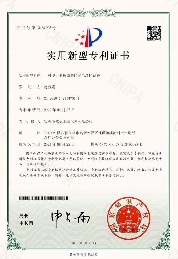一种便于更换滤芯的空气净化设备证书