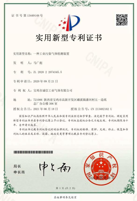 一种工业污染气体检测装置证书