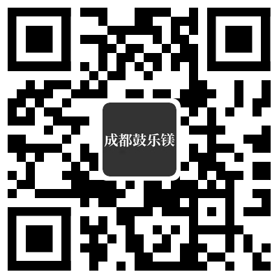 成都市锦江区鼓乐镁文化传播工作室