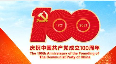 """庆祝党成立100周年""""七一勋章""""颁授仪式在京隆重举行"""