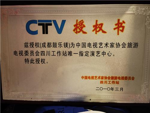 CTTV授权书