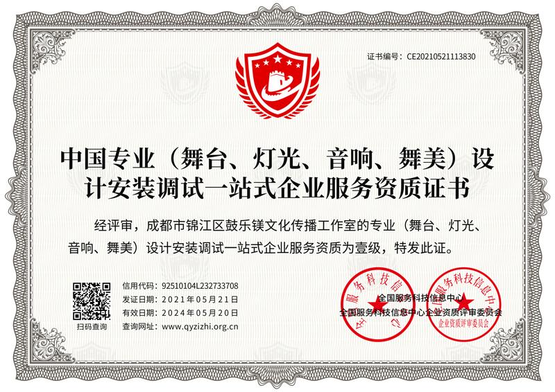中国专业(舞台、灯光、音响、舞美)设计安装调试一站式企业服务资质证书
