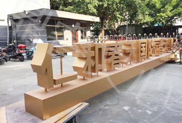四川景观字安装