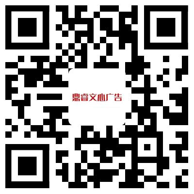 四川鼎睿文心广告制作有限公司