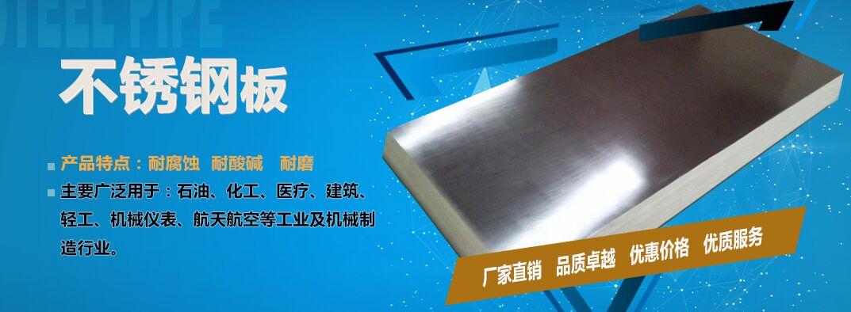 四川430不锈钢板厂家