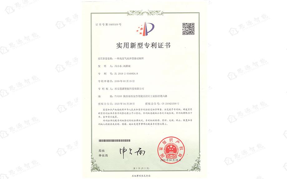 高压气水冲型移动厕所证书
