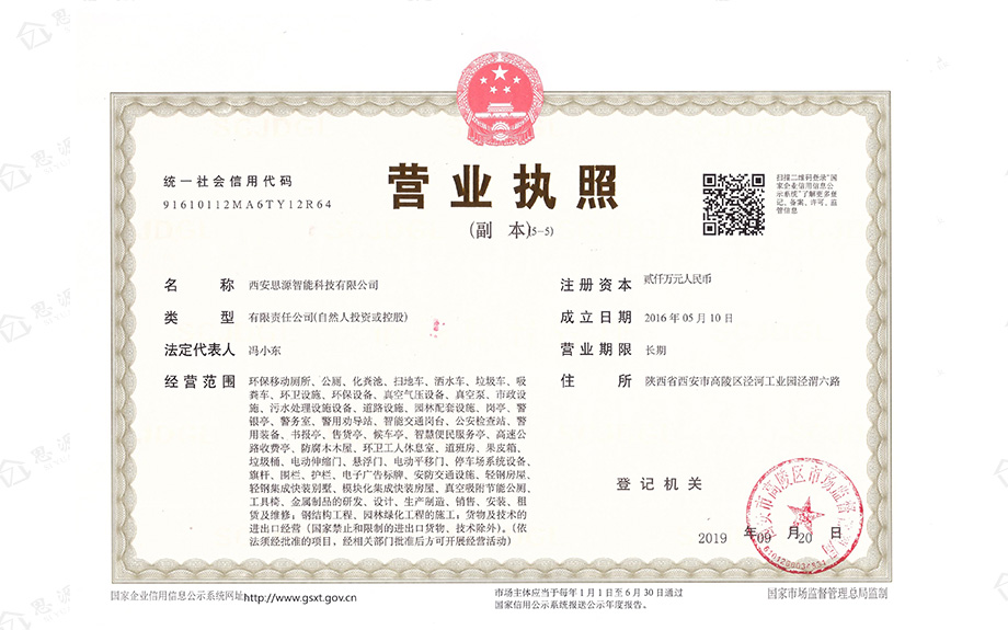 西安思源智能科技有限公司营业执照