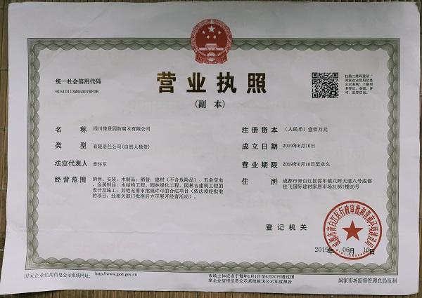 四川豫景园防腐木有限公司营业执照