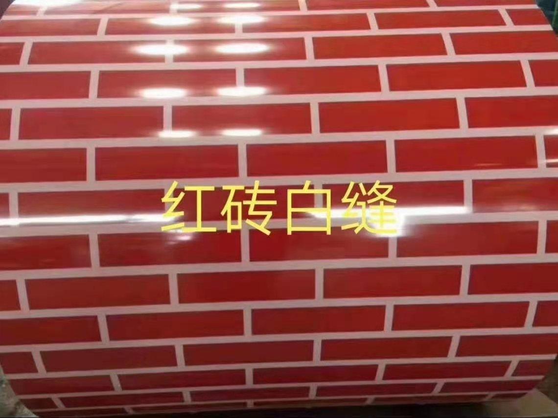 红砖白缝彩钢卷