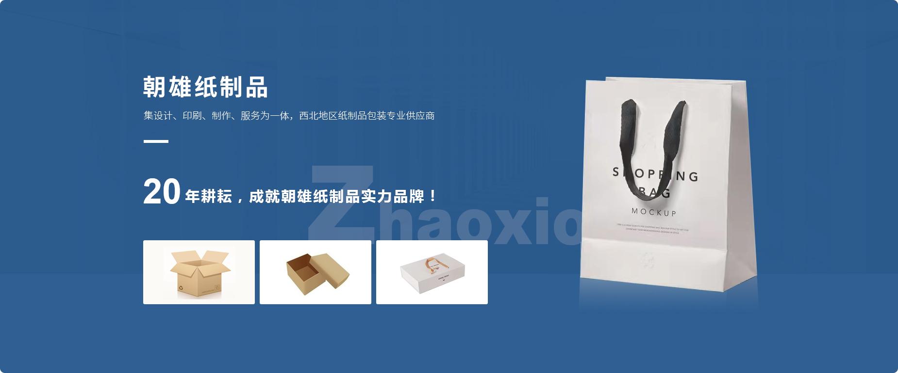 西安礼品盒