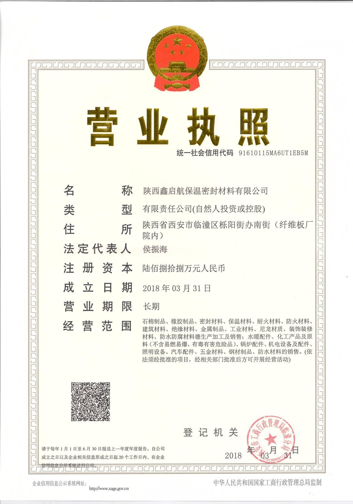 陕西鑫启航营业执照