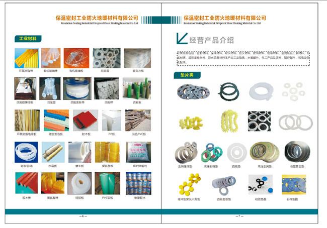 工业材料价格列表