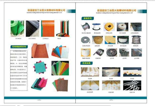 石棉橡胶板价格列表
