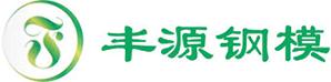 陕西丰源钢模制品有限公司