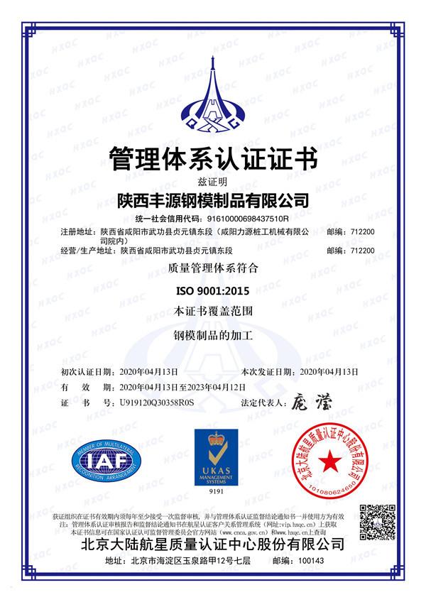 管理体系认 证证书