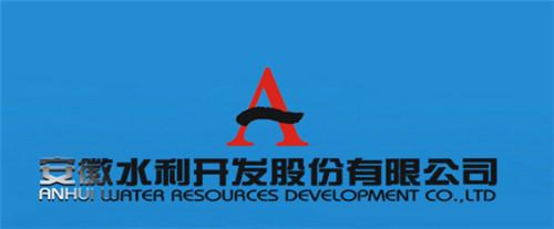 安徽水利开发股份有限公司