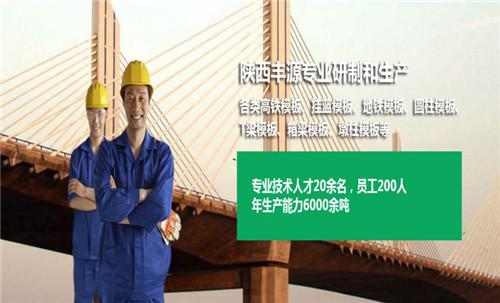 陕西桥梁钢模板价格