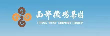 西部机场集团