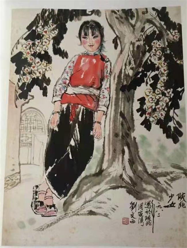 刘文西字画收购
