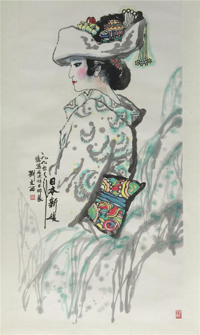 刘文西字画回收