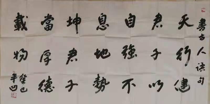 贾平凹字画
