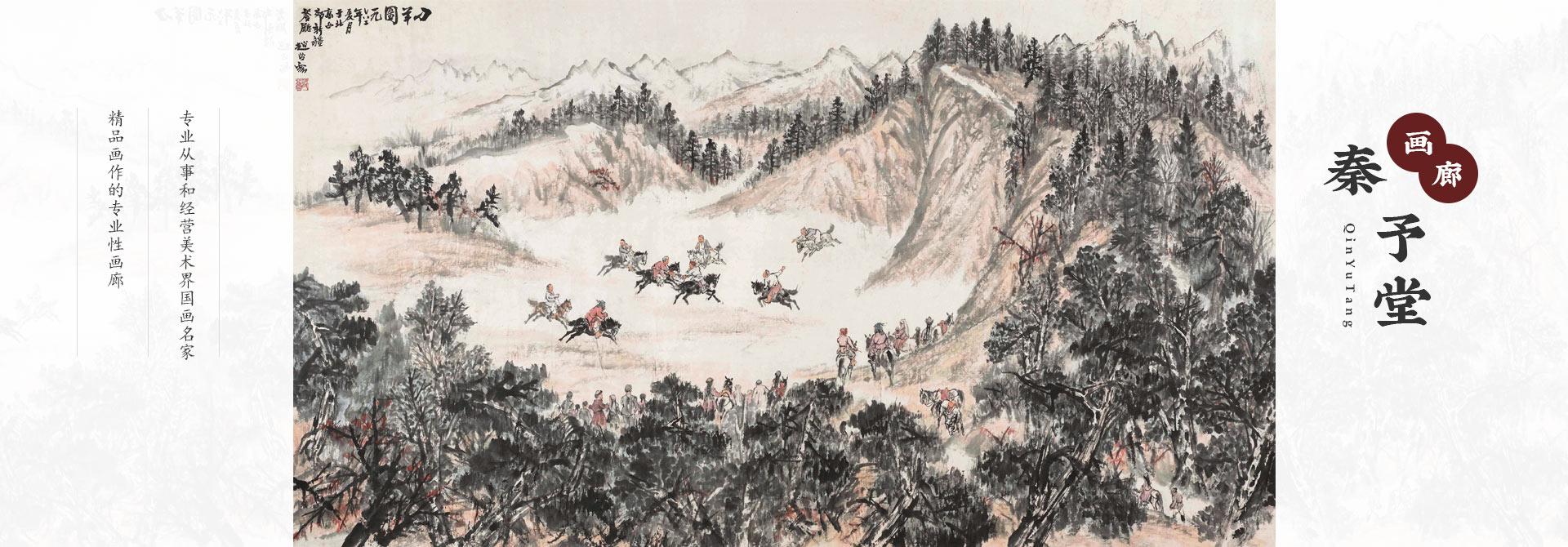 陕西刘文西字画回收
