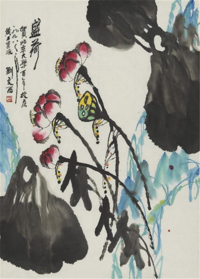 刘文西字画