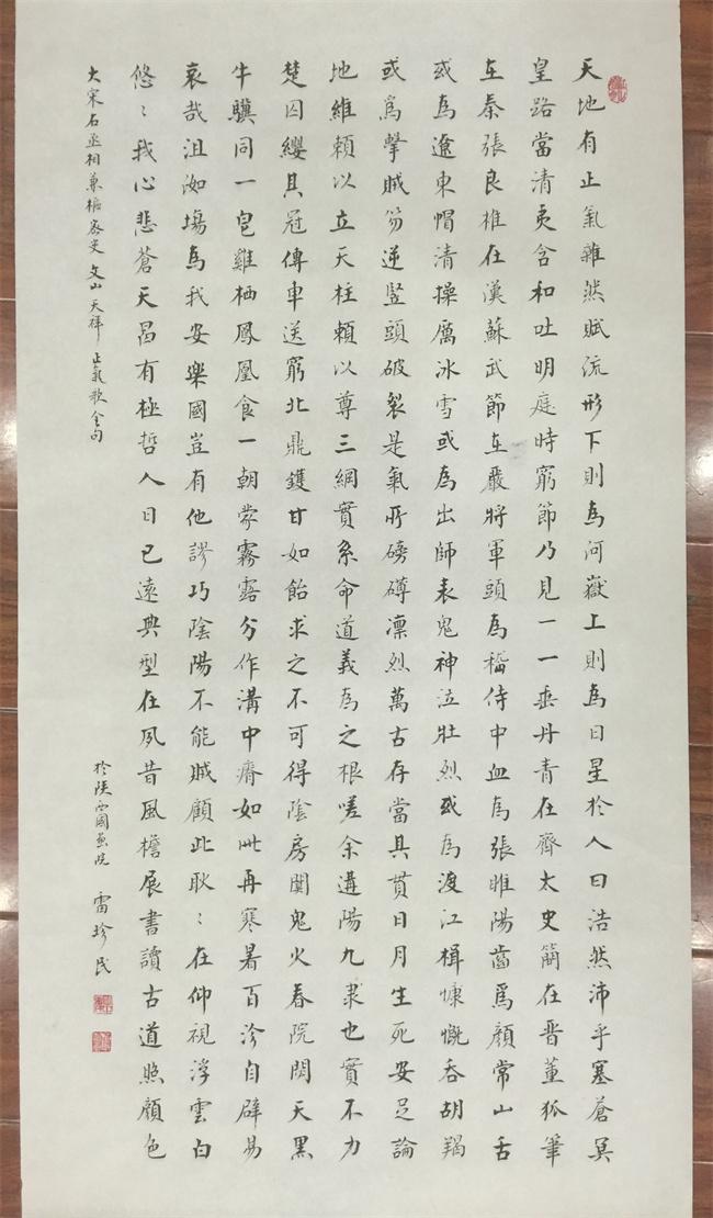 雷珍民字画