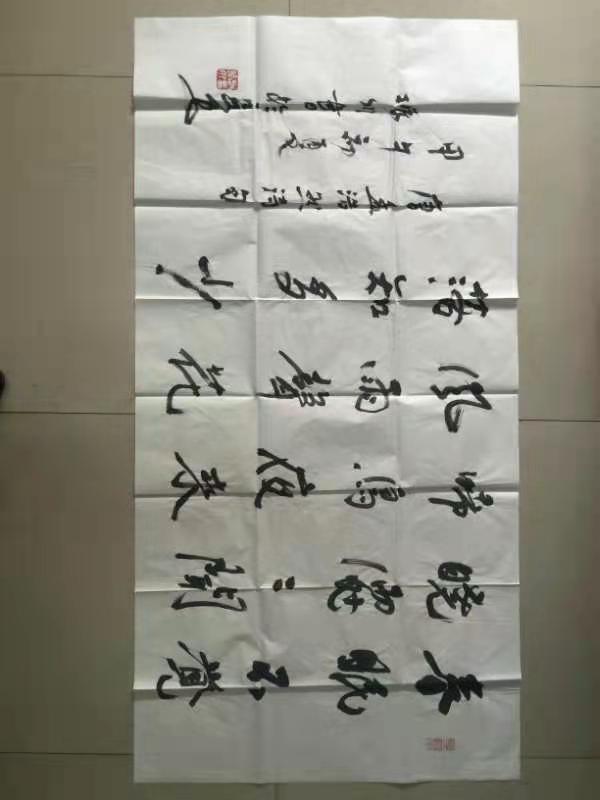 西安王有政字画