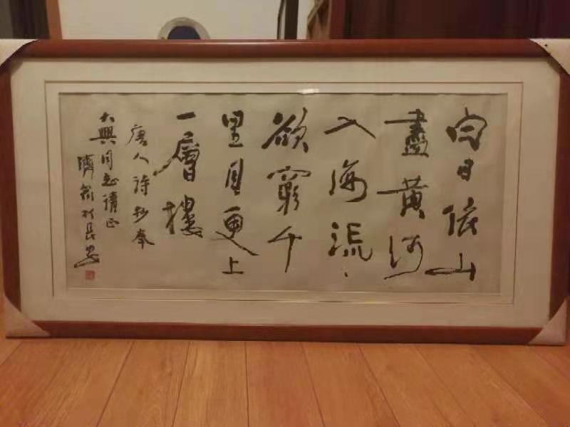 西安万济众字画