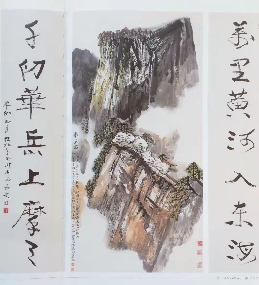 何海霞中堂山水,何纪争对联136/33/2多次出版中堂尺寸136/68
