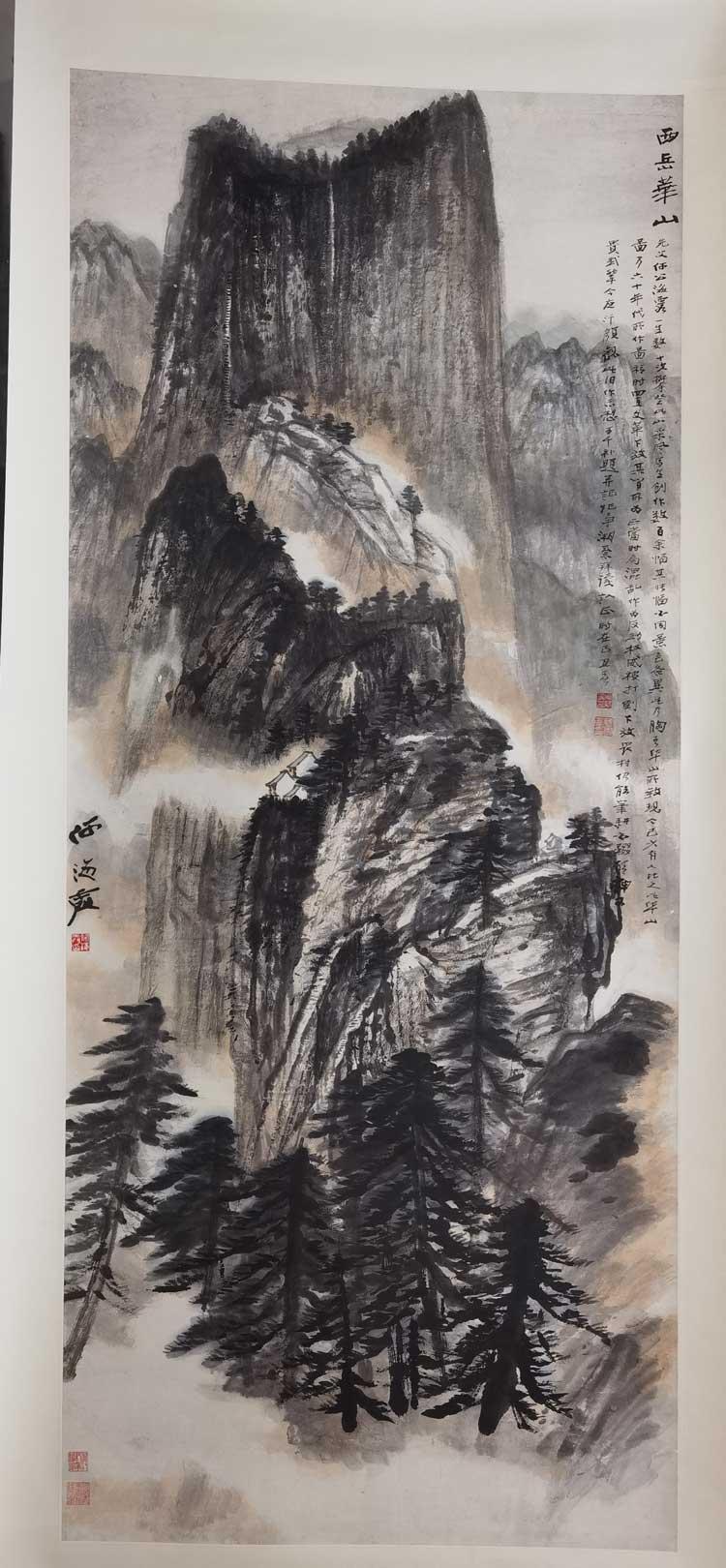 何海霞山水六尺,尺寸85/194
