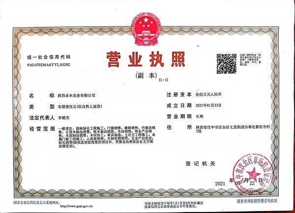 陕西卓木实业营业执照