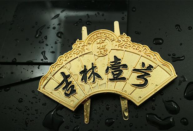 广东抗氧化锌合金商标牌