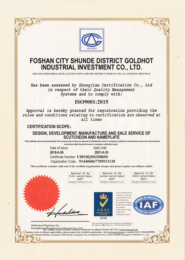 金浩特商标牌ISO9001认证证书